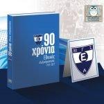 90 χρόνια Εθνικός Αλεξανδρούπολης 1927-2017