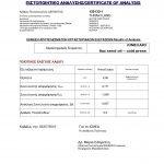 Βιολογικό Λινέλαιο Ψυχρής Έκθλιψης (250 ml)