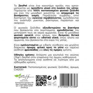 ZeoPet με άρωμα βανίλια και γιασεμί – Φυσικό πρόσθετο απόσμησης λεκάνης γάτας – 500gr