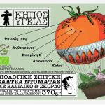 Βιολογική Σπιτική Σάλτσα Ντομάτας Με Βασιλικό Και Σκόρδο ΚΗΠΟΣ ΥΓΕΙΑΣ 370gr