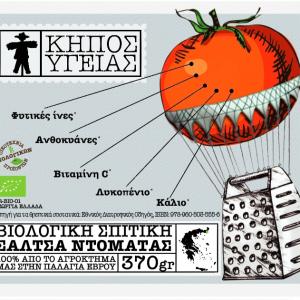 Βιολογική Σάλτσα Ντομάτας Σπιτική ΚΗΠΟΣ ΥΓΕΙΑΣ 370gr